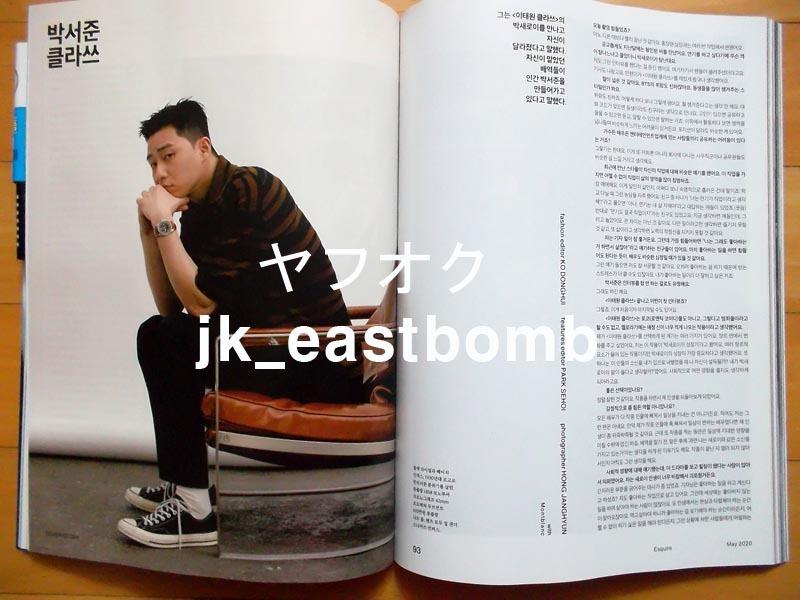 [パク・ソジュン イ・スヒョク & チャン・ギヨン] 韓国雑誌 1冊/2020年_画像2