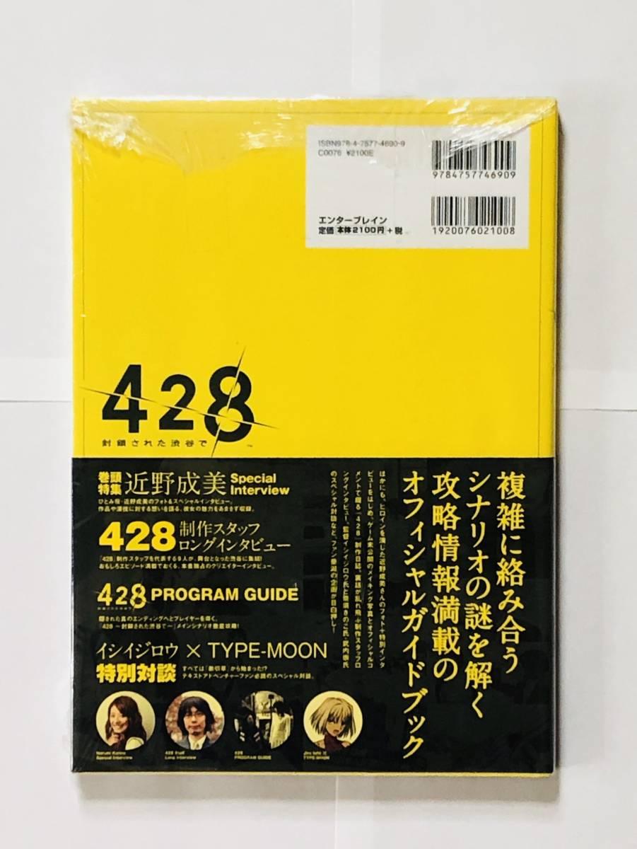 ファミ通 428 封鎖された渋谷で オフィシャルガイドブック 完全新品未使用未開封品 シュリンク包装_完全新品未使用未開封品 シュリンク包装