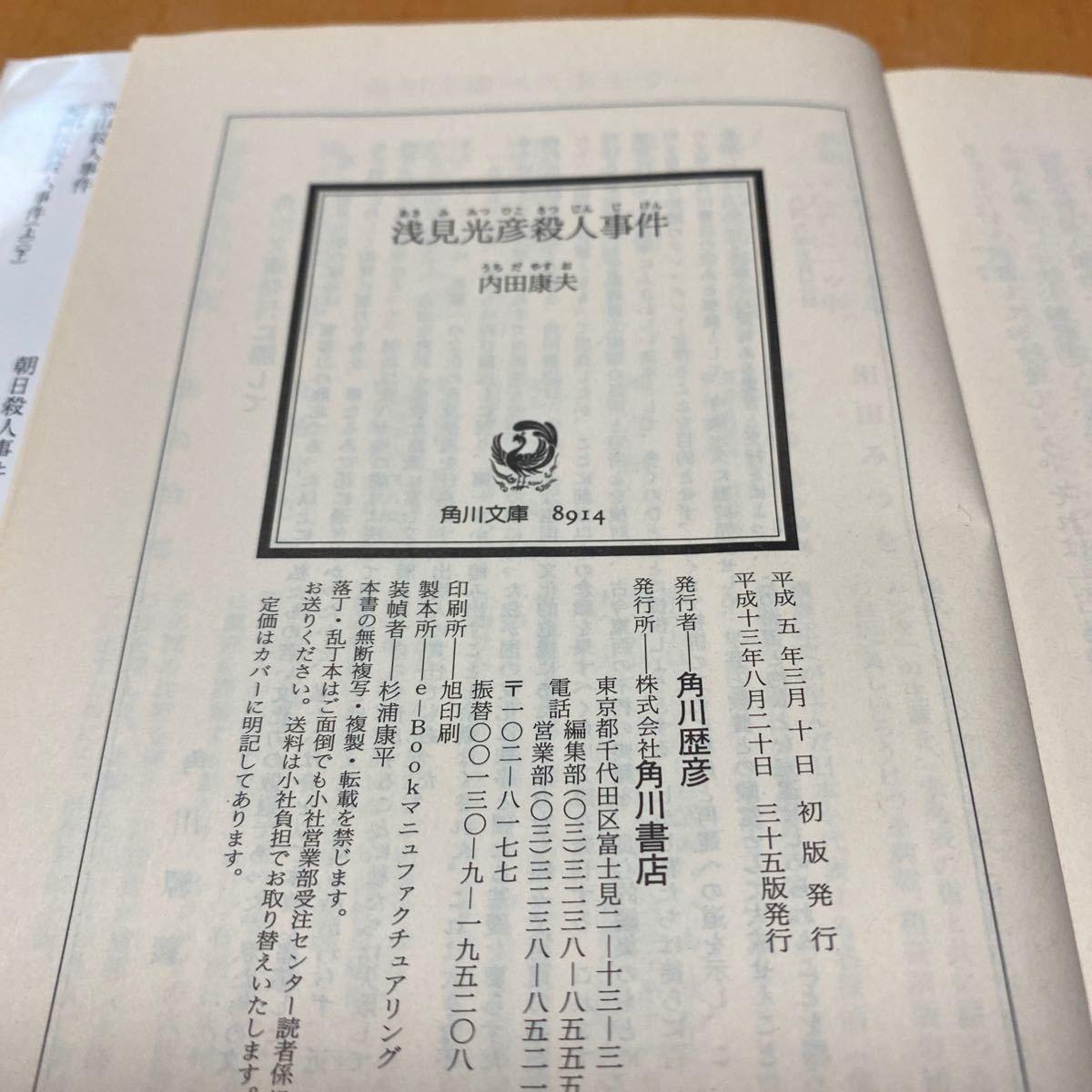 内田 康夫 浅見光彦殺人事件 (角川文庫)