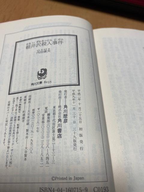 内田康夫   軽井沢殺人事件 (角川文庫)
