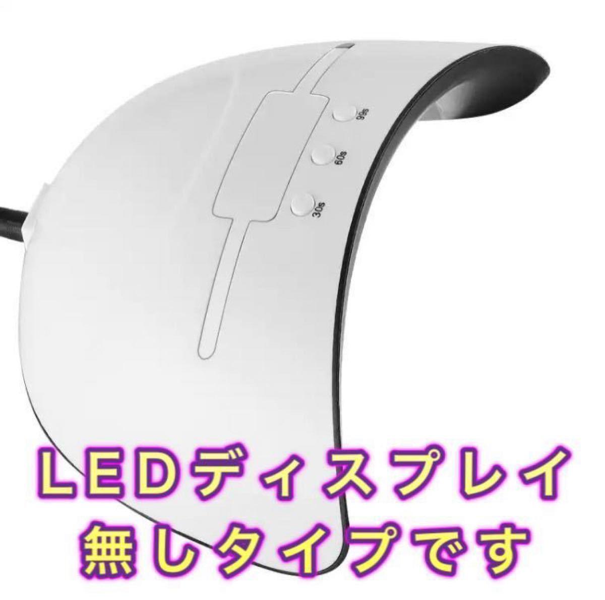 ネイルライトランプ 36W ホワイト ドーム型 タイマー機能 USB給電