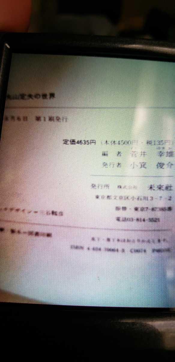 丸山定夫の世界 菅井幸雄 未来社【管理番号cp本0828】訳あり_画像3