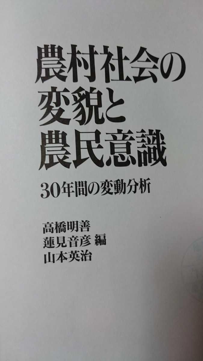 【初版本】農民社会の変貌と農民意識 高橋明善 1992 東京大学出版会 訳あり【商品管理番号KO cp本G下0505】_画像2