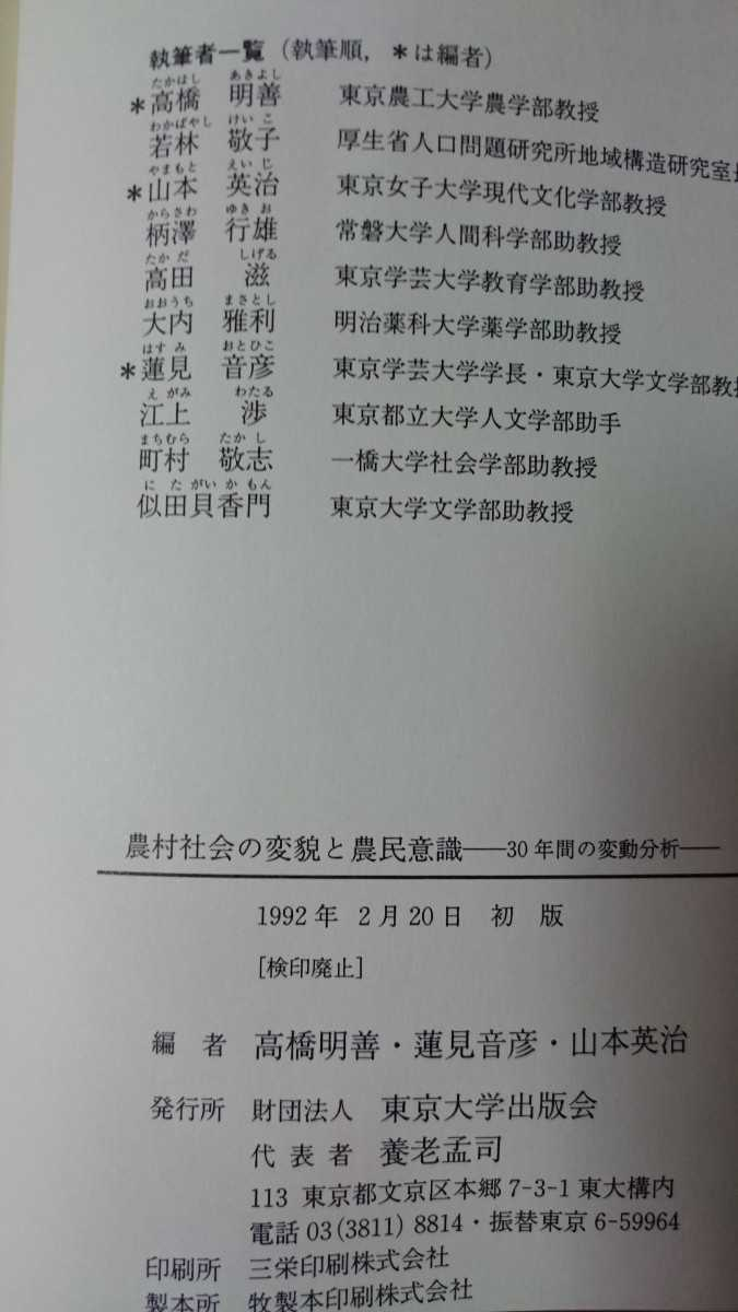 【初版本】農民社会の変貌と農民意識 高橋明善 1992 東京大学出版会 訳あり【商品管理番号KO cp本G下0505】_画像3