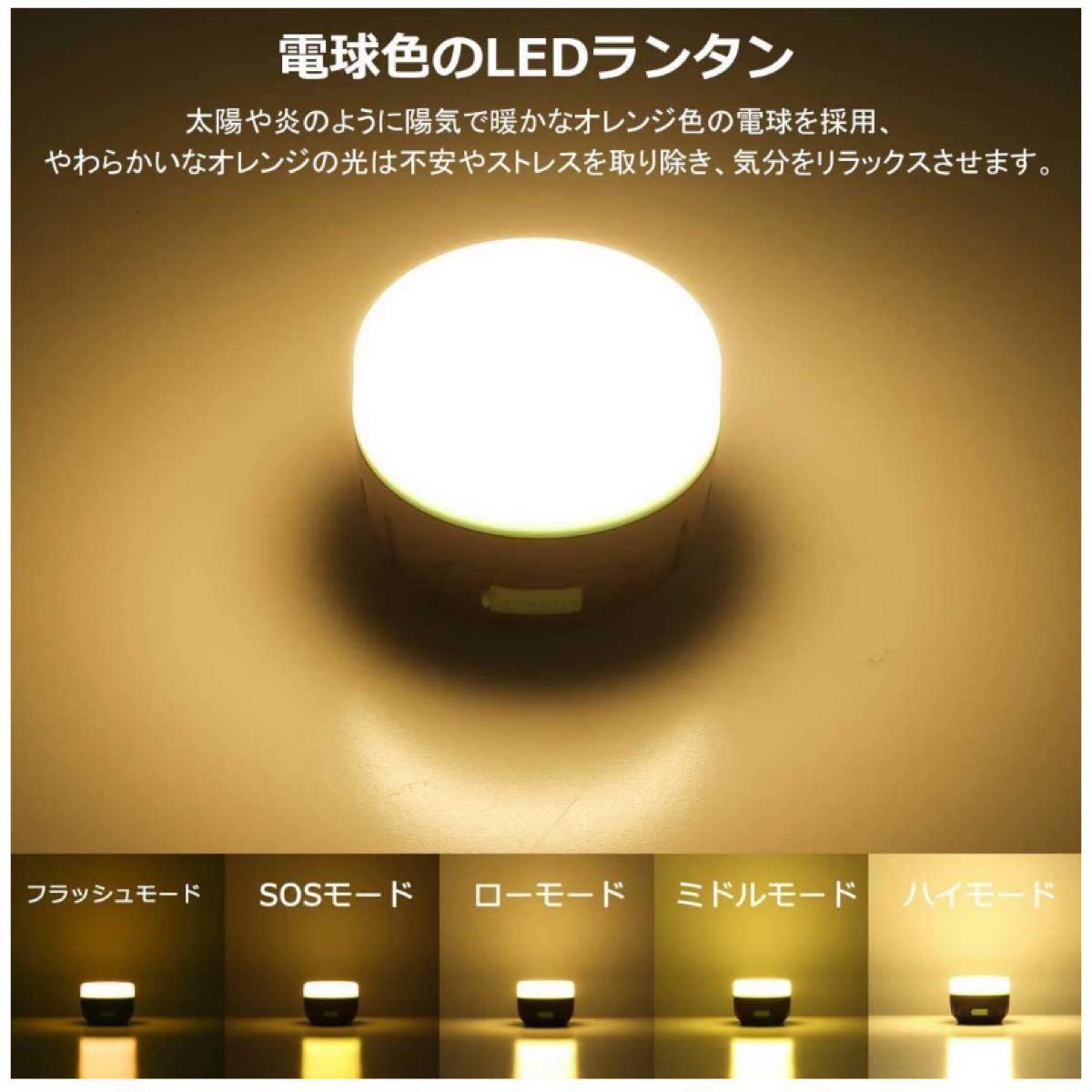 LEDランタン 暖色 電球色 USB充電式 5つ調光モード マグネット式
