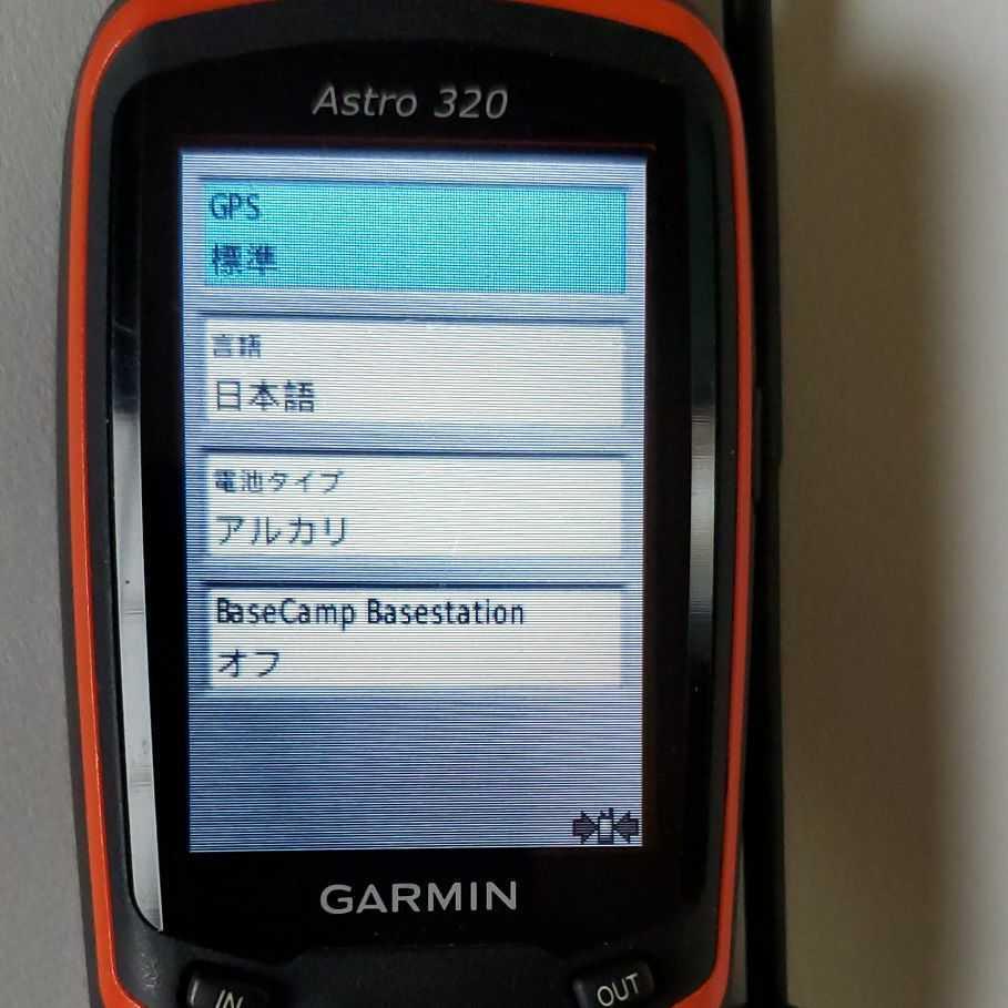 ガーミン アストロ 320_画像5
