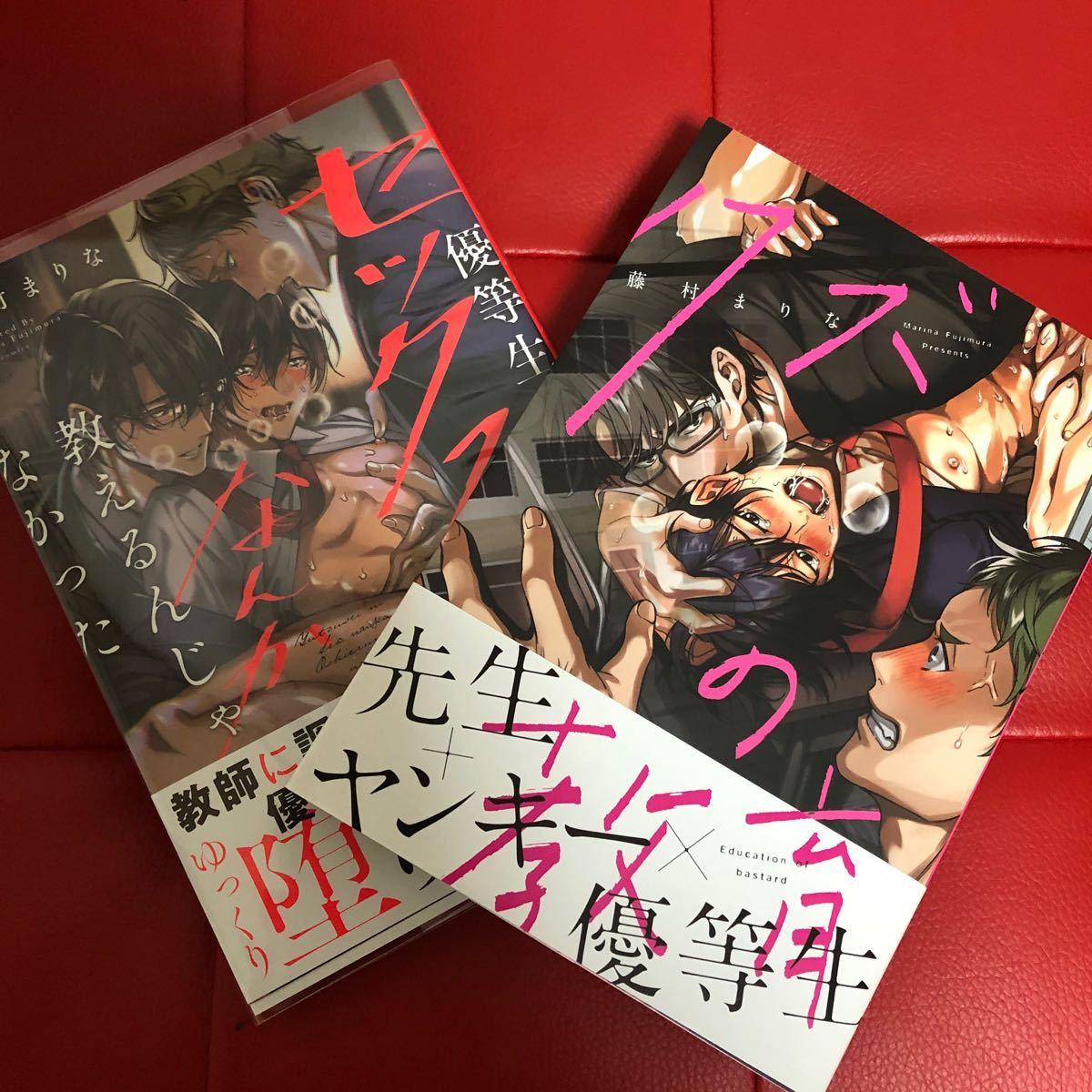 BL漫画 BLコミック BLまとめ売り 2冊セット