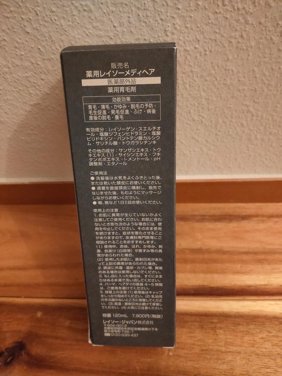 レイソー メディヘア 薬用育毛剤