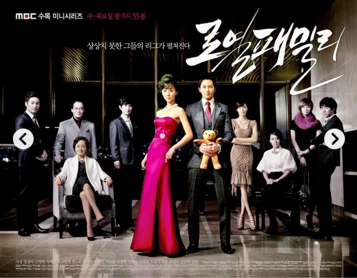 韓国ドラマ ロイヤルファミリー