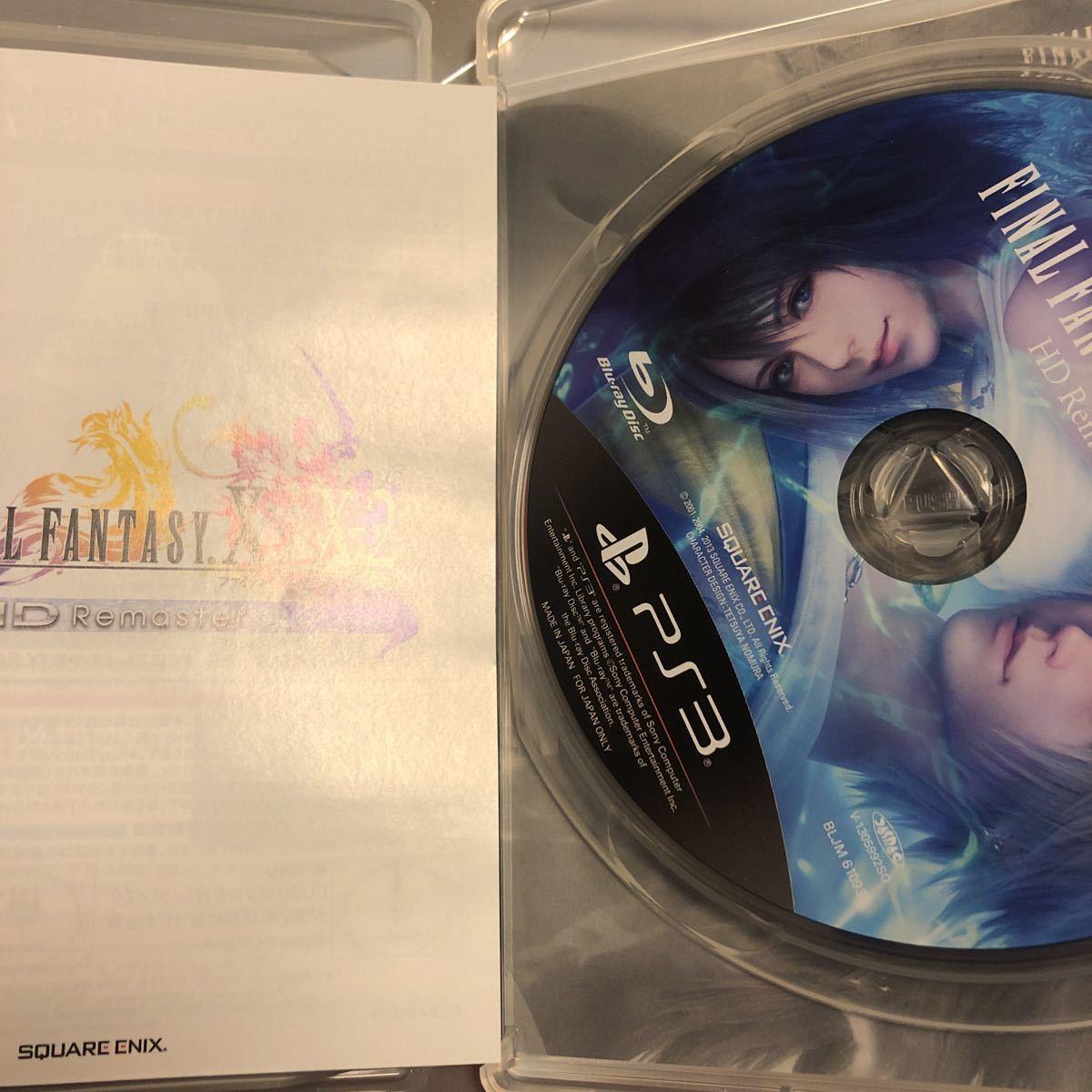 ◆送料無料◆PS3 ファイナルファンタジー X / X-2 HD リマスター FF 10 / 10-2 X-2 HD Remaster Playstation3 プレイステーション3◆即決◆