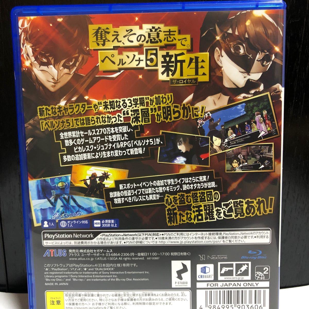 PS4ソフト ペルソナ5ザ・ロイヤルR