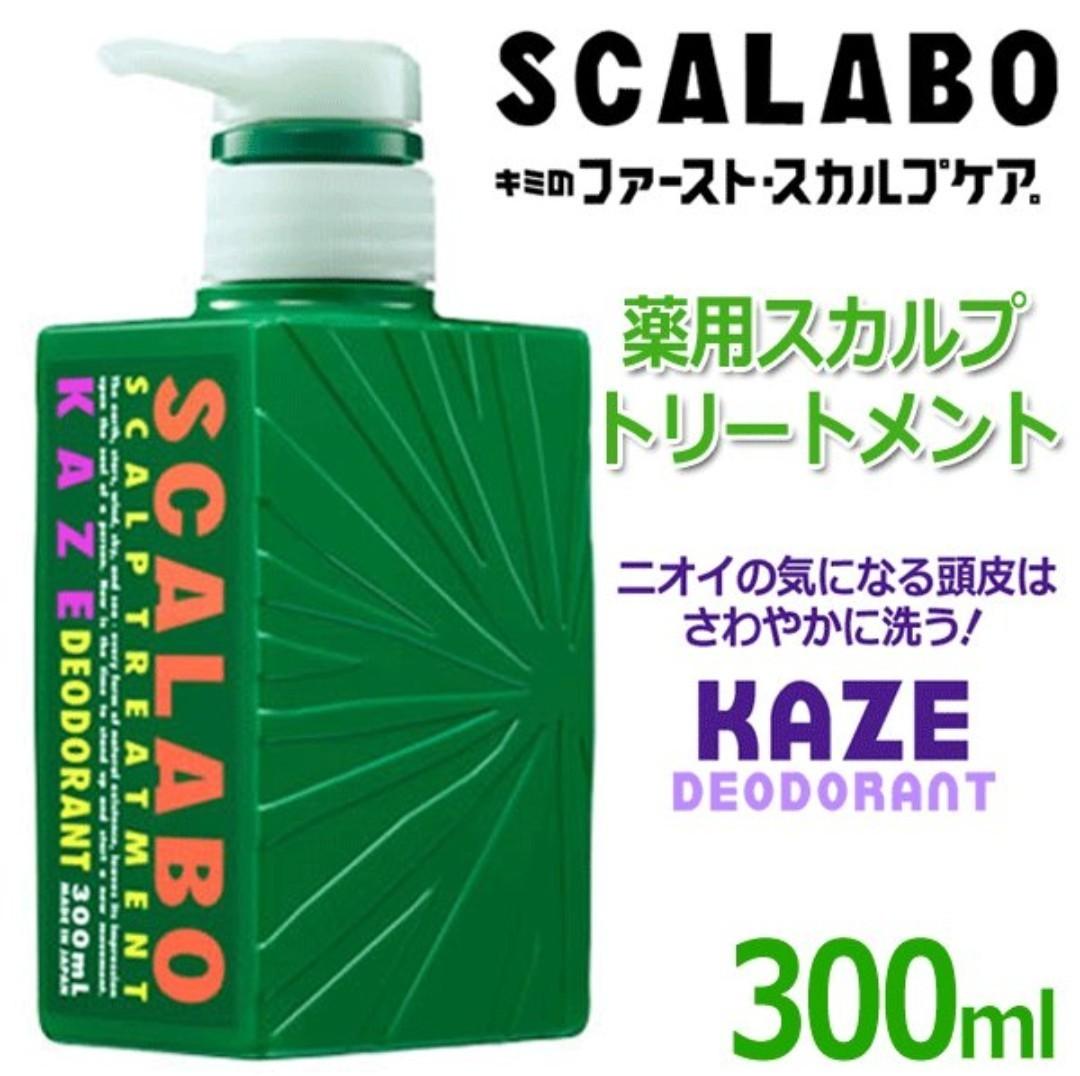 SCALABO 薬用スカルプトリートメント KAZE 2本セット