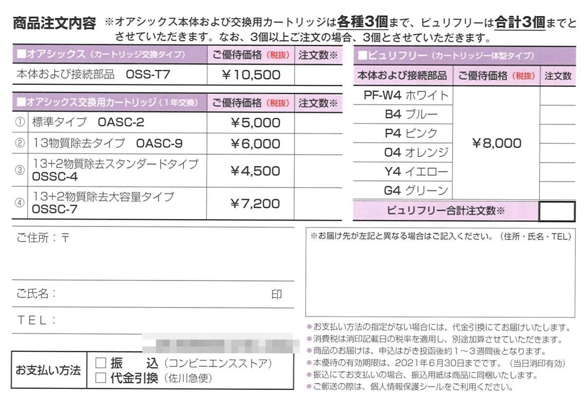 キッツ 株主優待 ピュリフリー オアシックス カートリッジ 優待価格申込はがき ※2021年6月30日まで_画像1