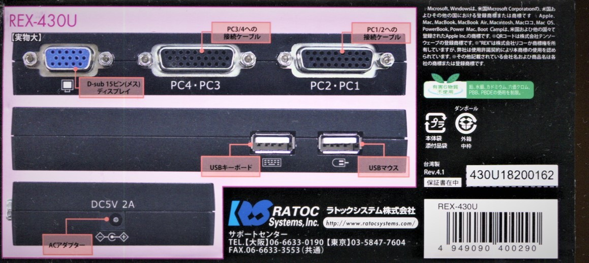 【RATOC】REX-430U 4台用パソコン自動切替器(USB接続) =元箱入り_パッケージ側面2(接続ポート)