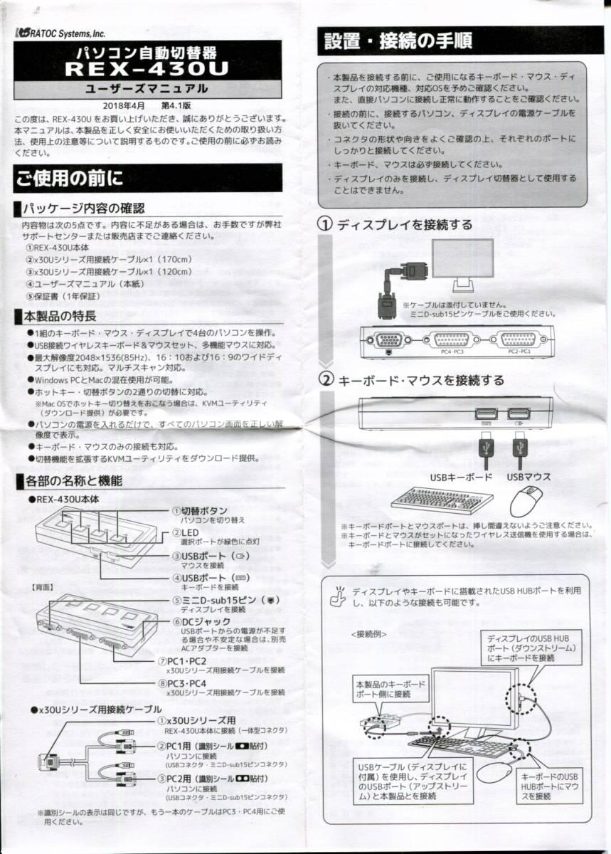 【RATOC】REX-430U 4台用パソコン自動切替器(USB接続) =元箱入り_ユーザーズマニュアル