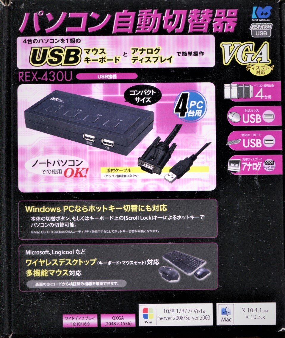 【RATOC】REX-430U 4台用パソコン自動切替器(USB接続) =元箱入り_パッケージ表面