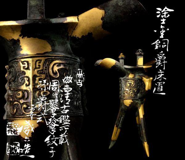 【樂】名品 四世 秦 蔵六 塗金銅 爵 漢饕餮紋子孫爵式 共箱