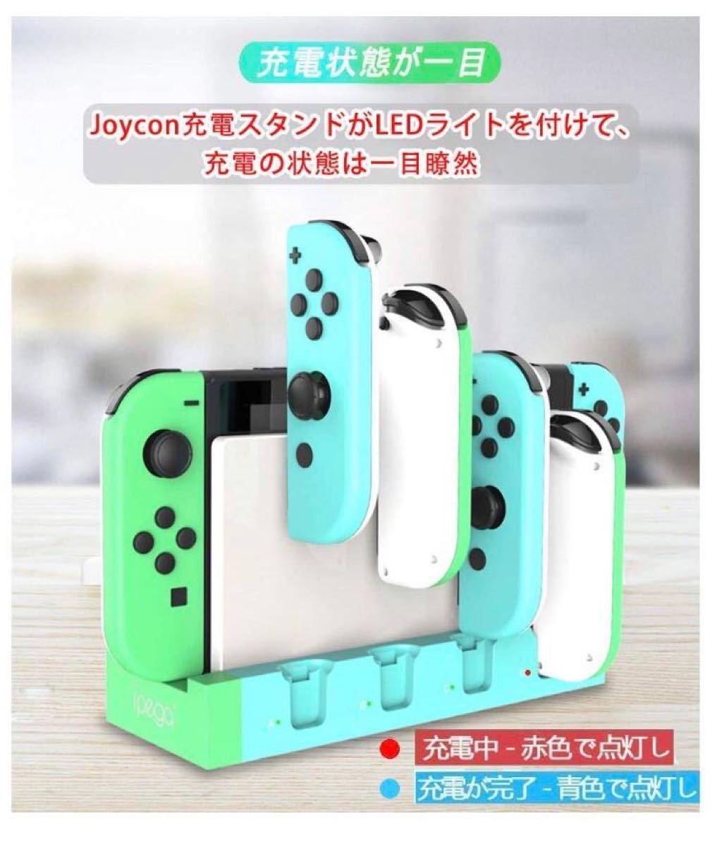 Nintendo Switch Joy-Con 充電スタンド