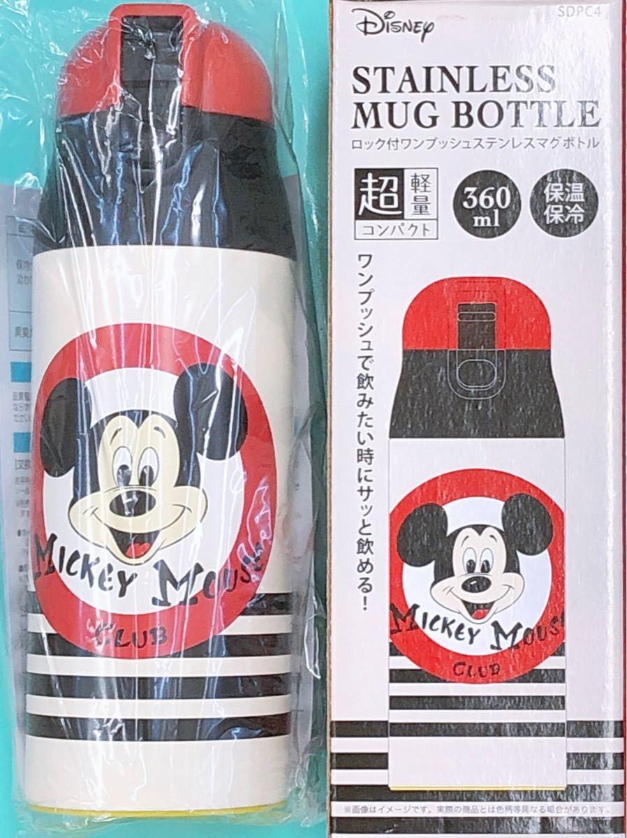 ★期間限定値下げ ミッキハウス超軽量 保冷保温両用ステンレスマグボトル360ml