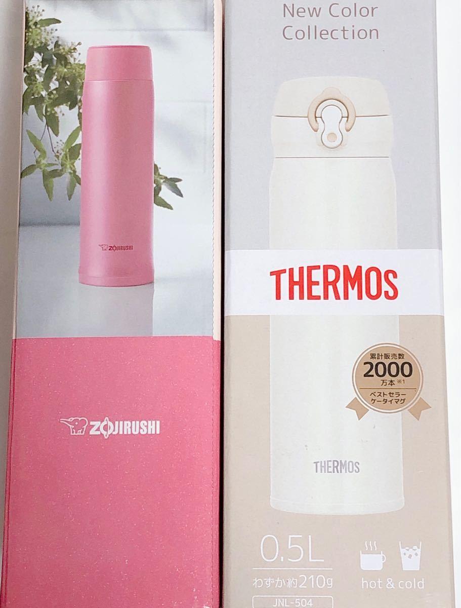 ★期間限定お値下げ  THERMOS  象印 真空断熱ステンレスマグボトル 2本セット 色・型番変更可能