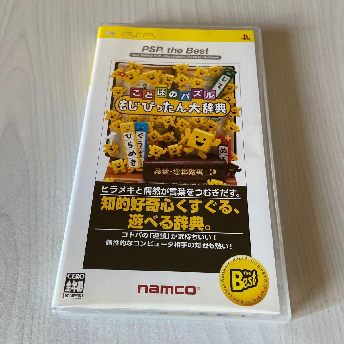 【PSP】 ことばのパズル もじぴったん大辞典 [PSP the Best]