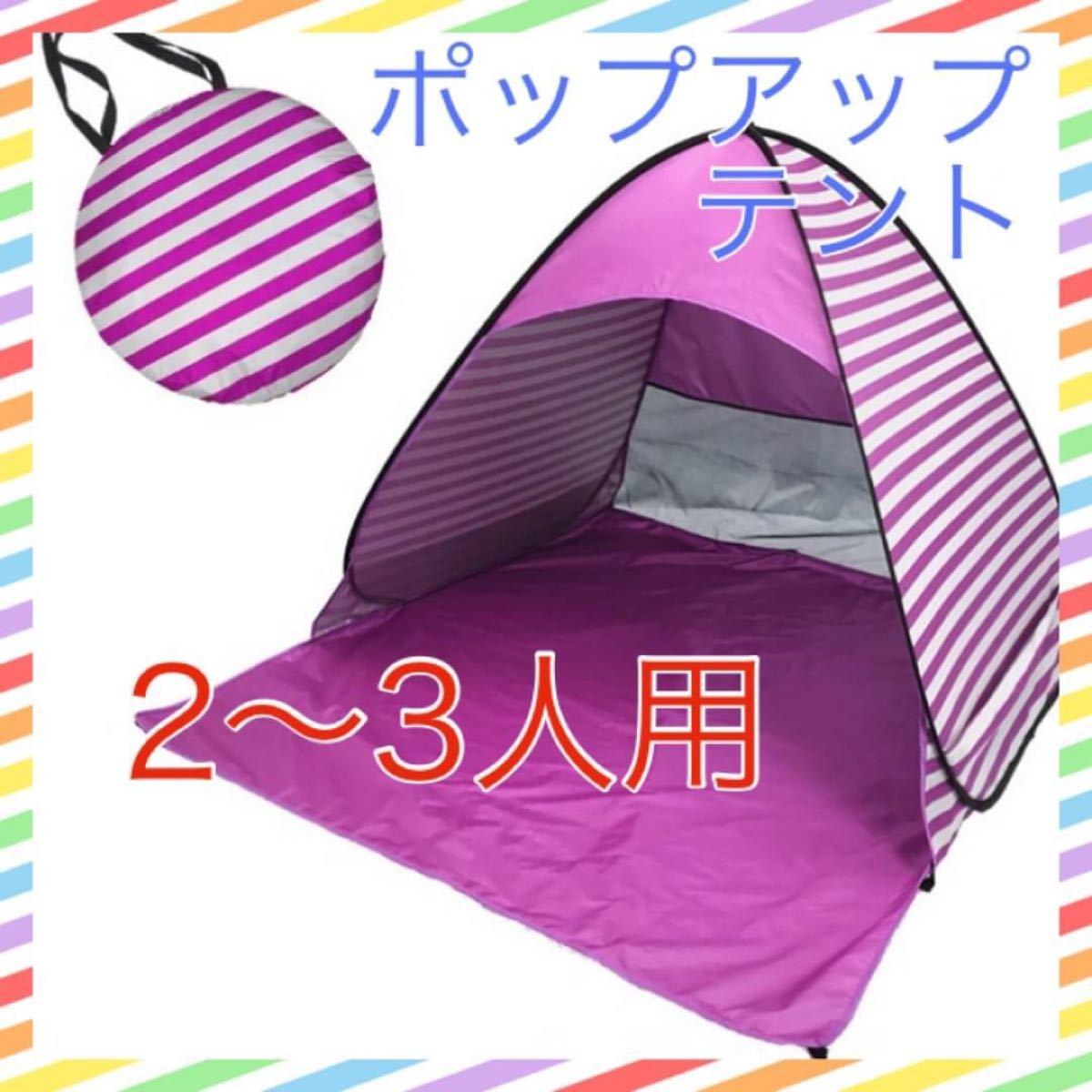 ワンタッチテント☆ポップアップテント☆ピンク色☆持ち運び楽々!