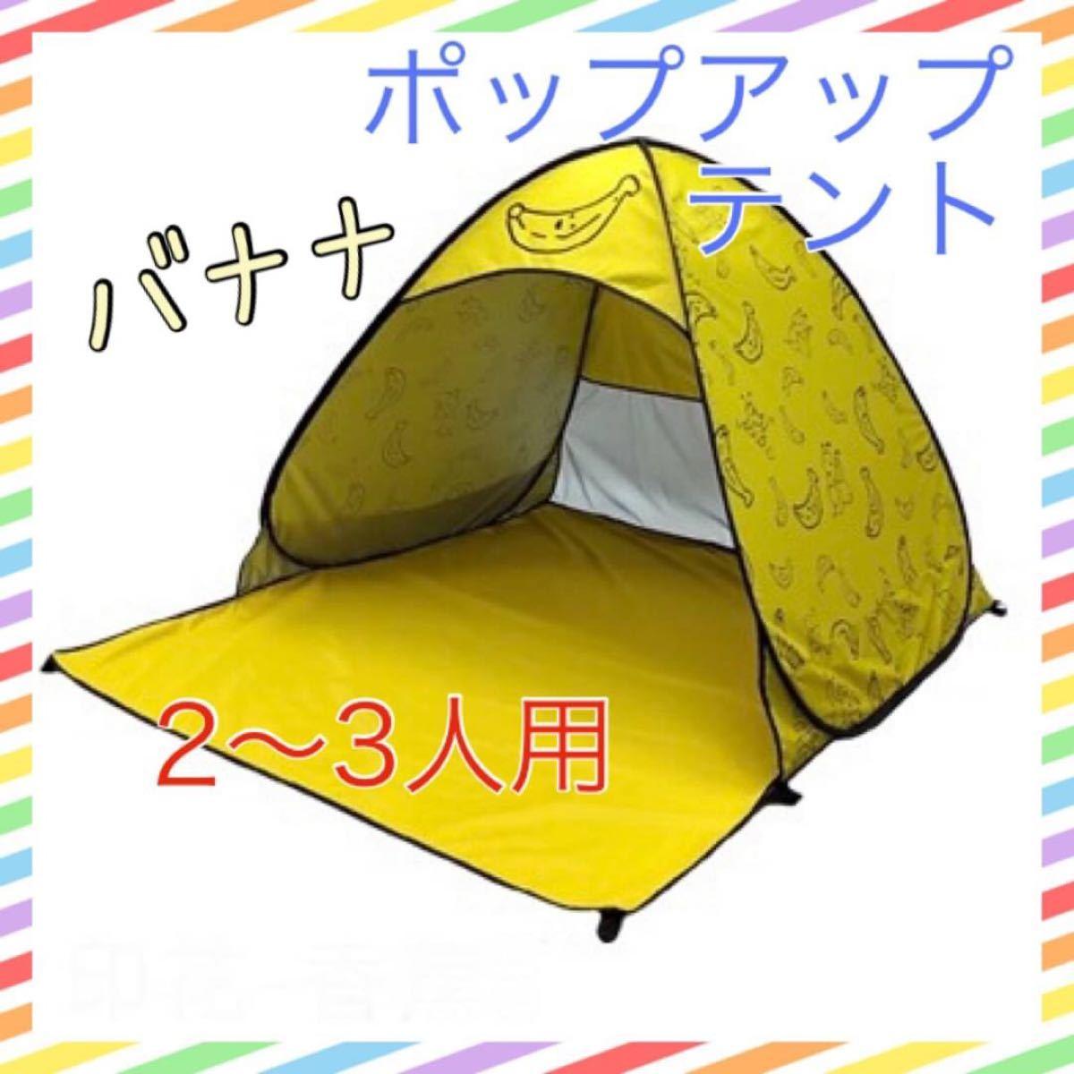 ワンタッチテント☆ポップアップテント☆かわいバナナ柄☆持ち運び楽々!