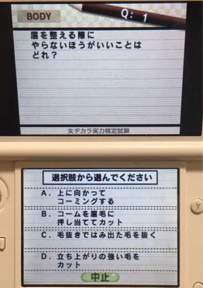 ニンテンドーDSソフト anan監修 女ヂカラ緊急アップ!DS
