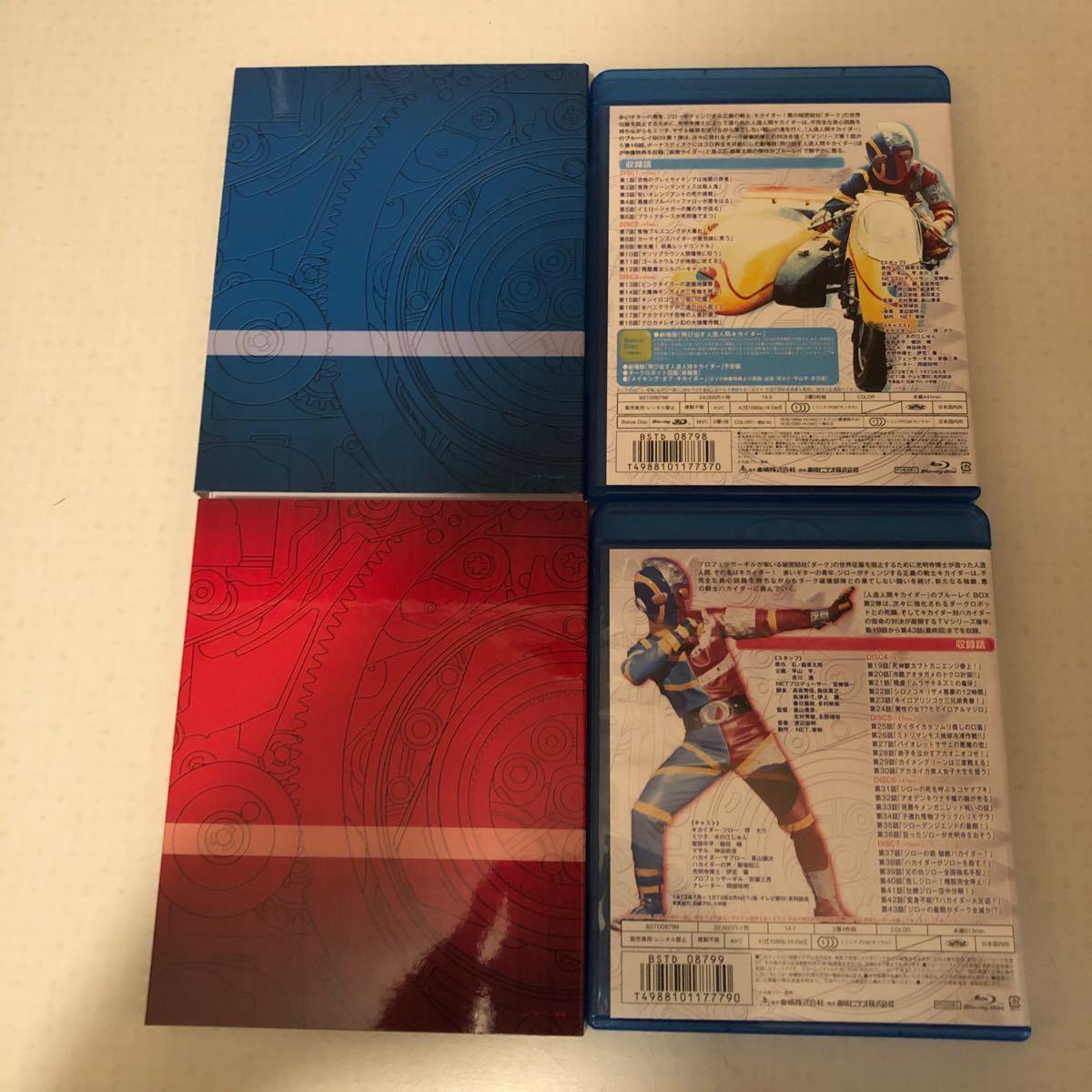 人造人間キカイダー Blu-ray BOX VOL.1、2 全巻セット box付