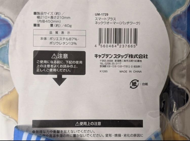 【キャプテンスタッグ】レディース 2個 ネックウォーマー パッチワーク柄