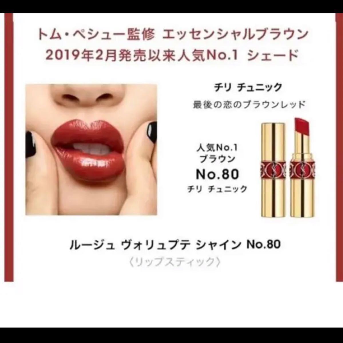 YSL No.1人気のルージュ ヴォリュプテ シャイン No.80