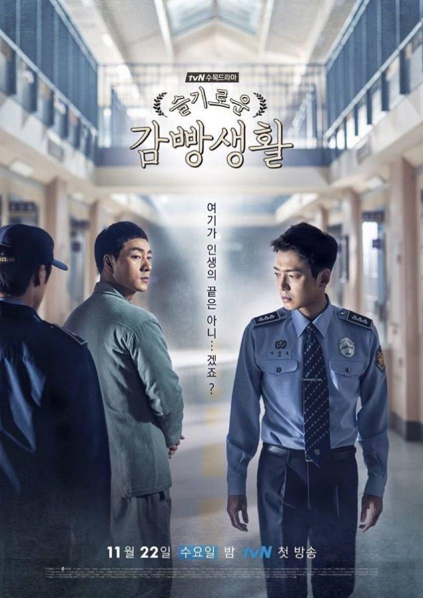 韓国ドラマ 賢い監房生活