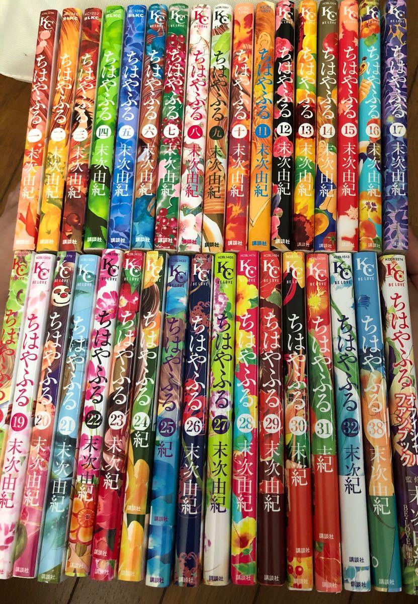 ちはやふる 1巻〜32巻+38巻+オフィシャルファンBOOK