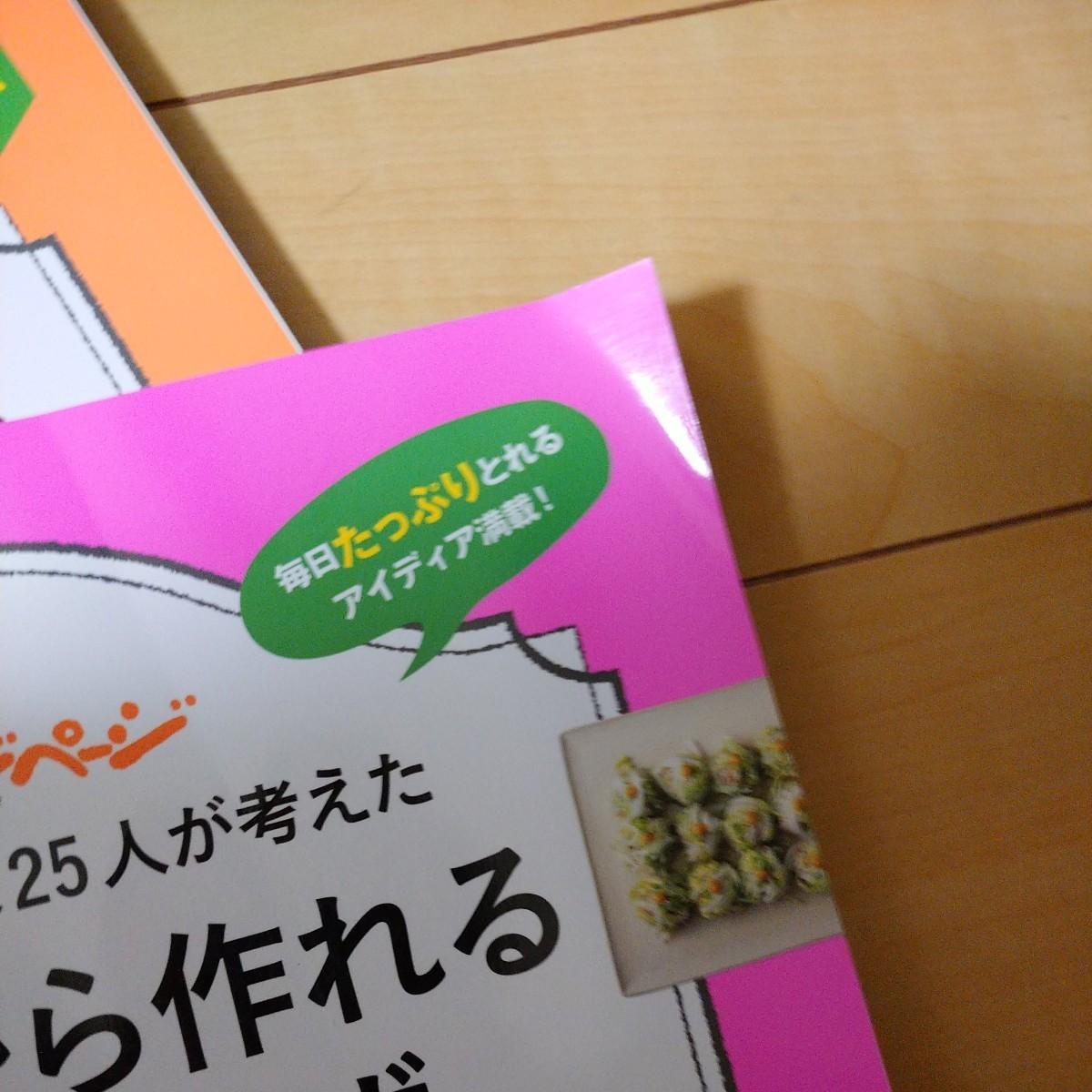 オレンジページ 料理 おかず 本 3冊