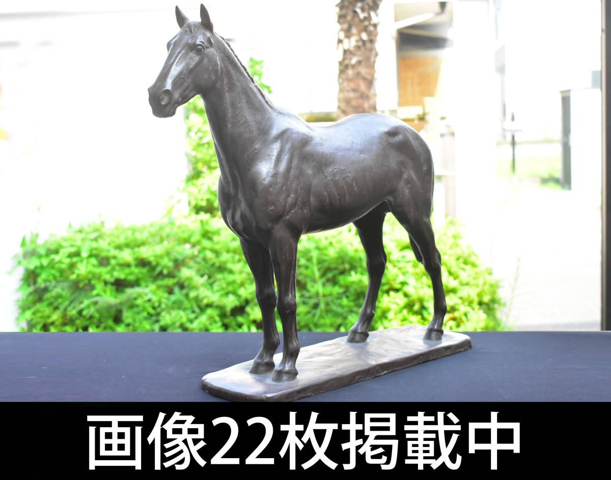 太田良平 「馬」 ブロンズ像 銅像 鋳銅 高さ48cm 重さ11.8kg 師)北村西望 画像22枚掲載中