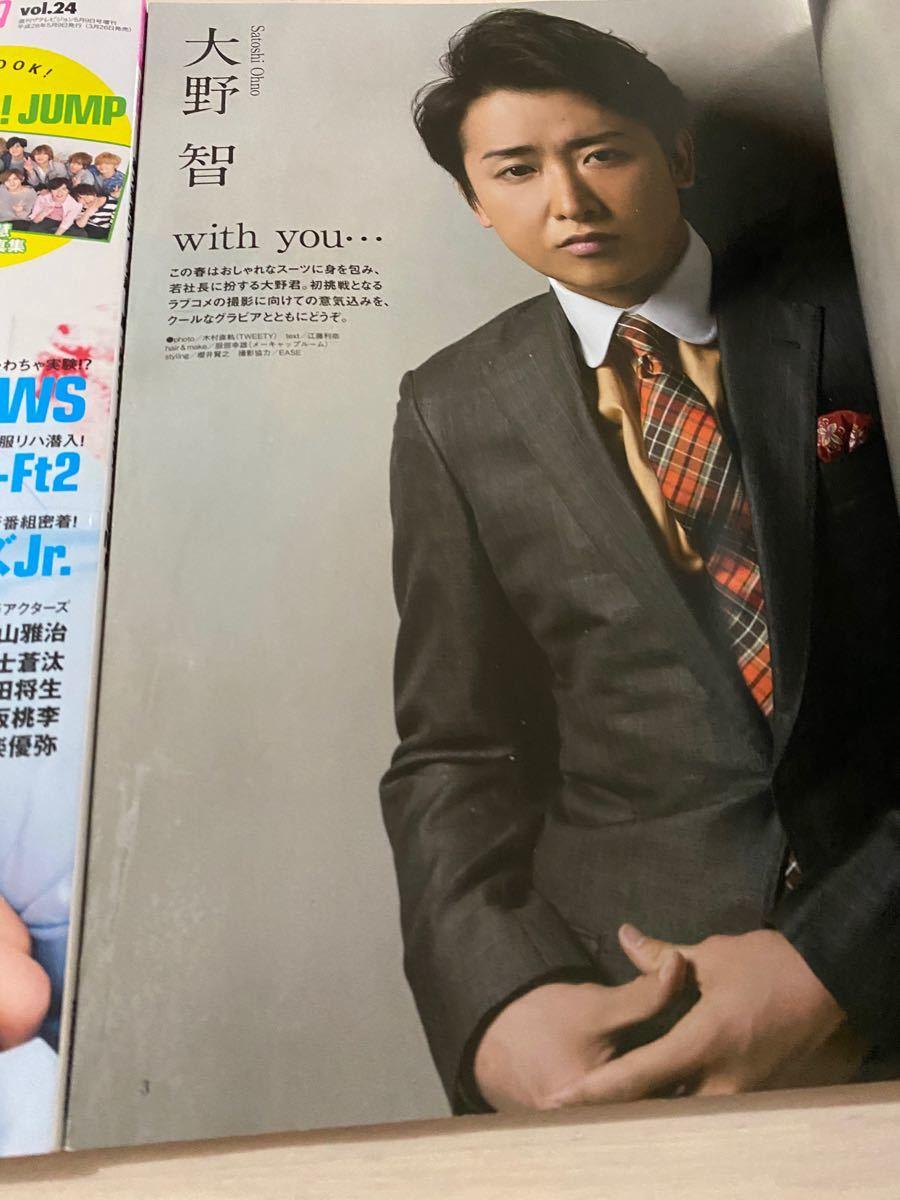 TVガイド、ザテレビジョン、テレビライフ プレミアム 嵐 大野智表紙 3点セット