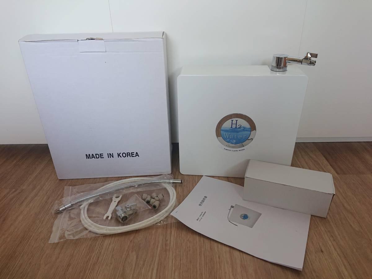 未使用品 マイクロバブル水素水浄水器 セレスト 定価¥217,800 高濃度水素水にマイクロバブル水素をプラス 1円スタート