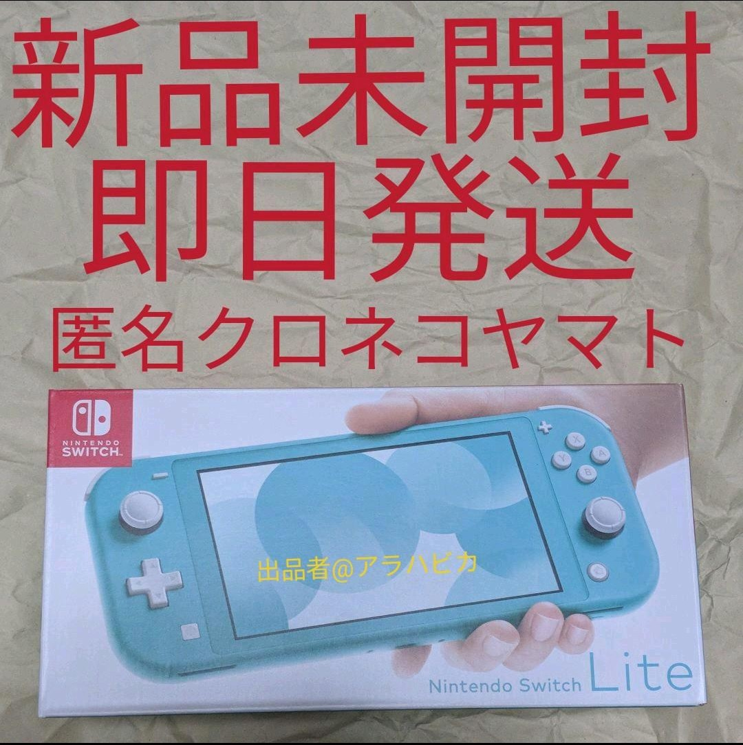 Nintendo  ニンテンドー スイッチ ライト ターコイズ 水色 青色