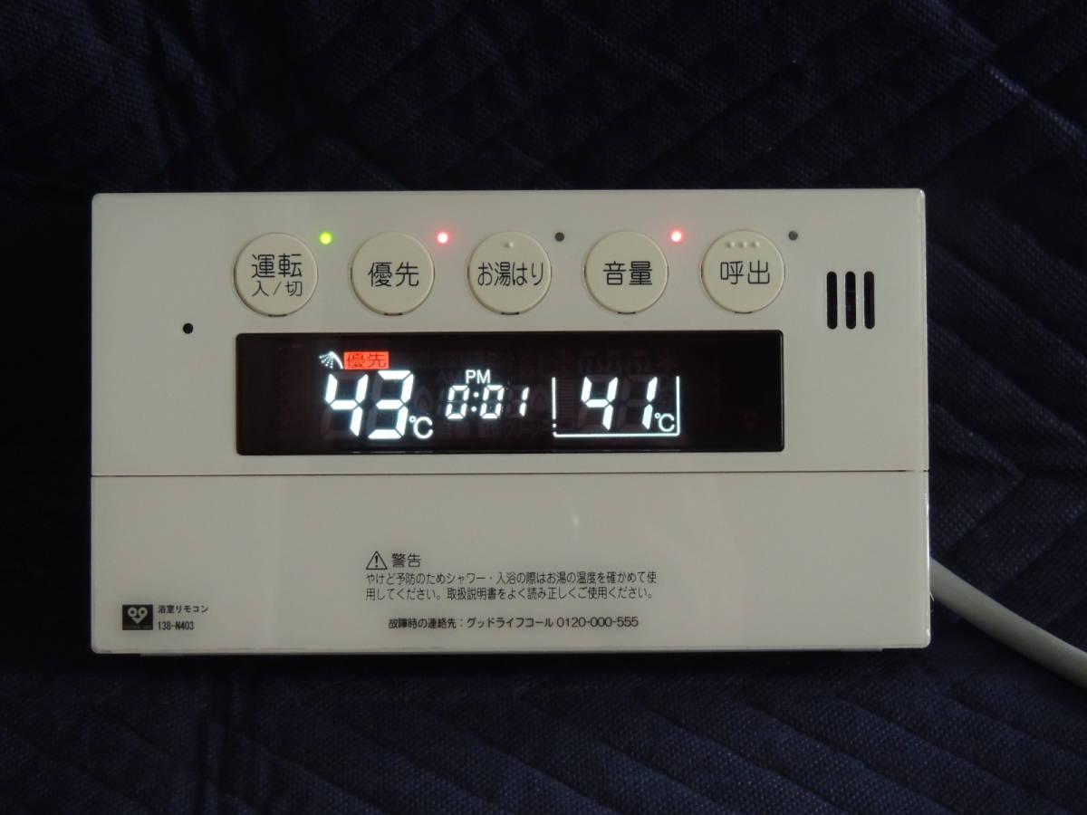 大阪ガス 浴室リモコン 138-N403 QPBK142  ノーリツ 給湯 リモコン( RC-9101シリーズ)