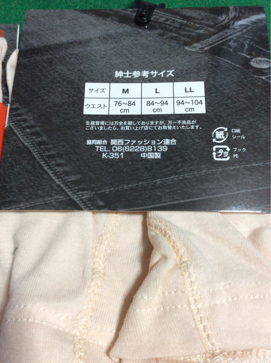 メンズボクサーパンツ4点セット LLサイズ 未使用品☆送料無料☆