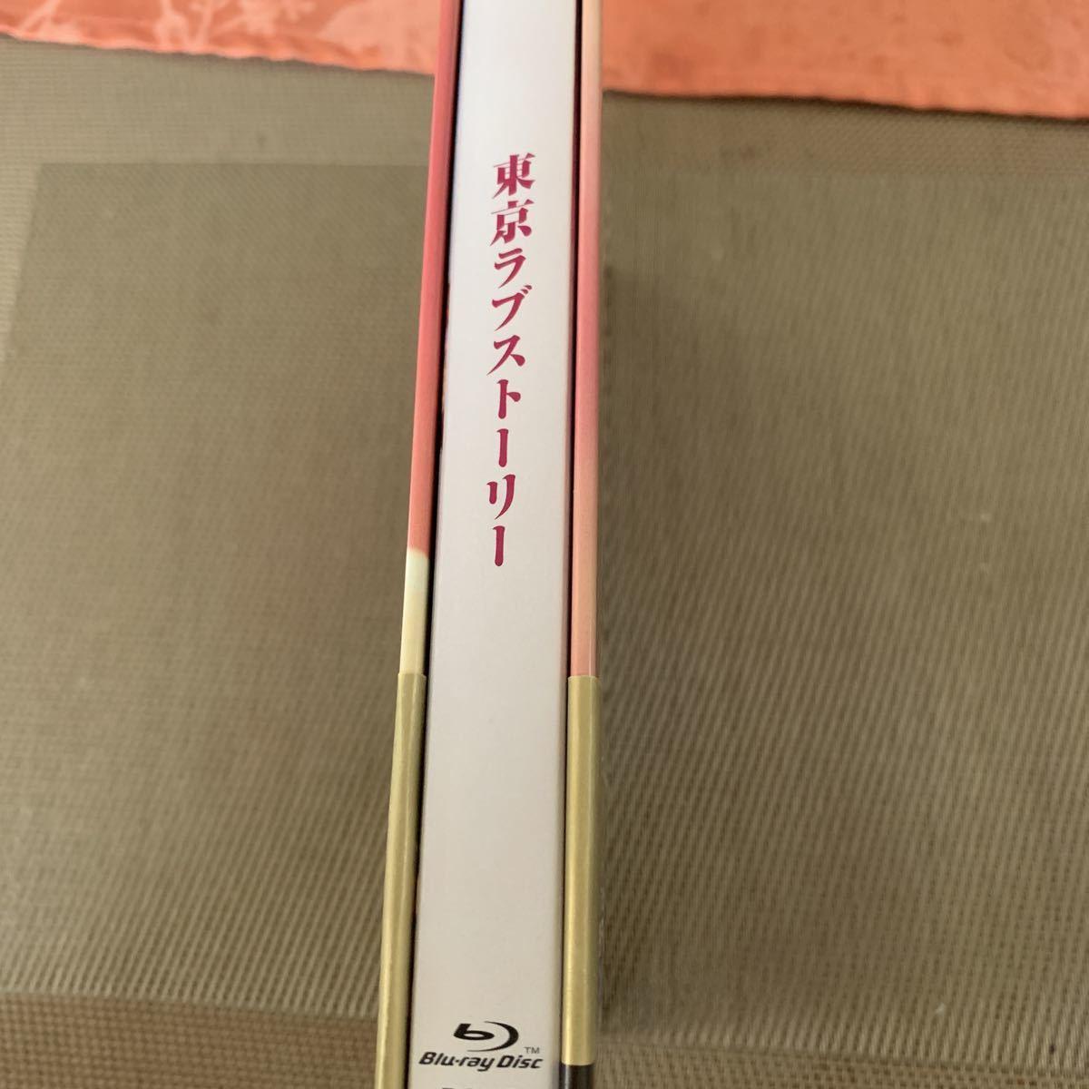 東京ラブストーリー フジテレビ名作ドラマブルーレイシリーズ