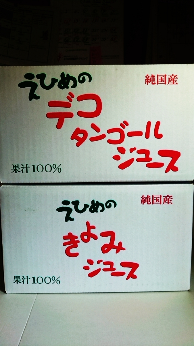 地元道の駅でも人気のみかんジュースシリーズ!!愛媛県産果汁100%あまなつみかんジュース500㎜×12本入!。_画像3