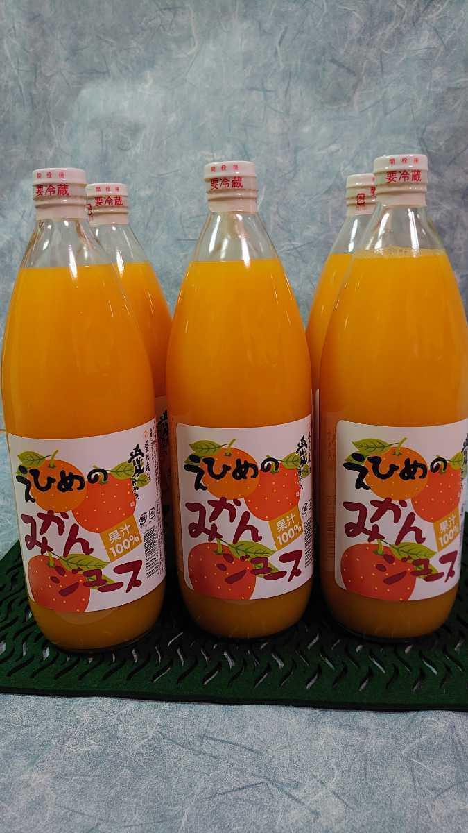 道の駅にも出品しております!愛媛県産えひめ温州みかんジュース1000㎜×6本入り100%ストレート果汁です。_画像3