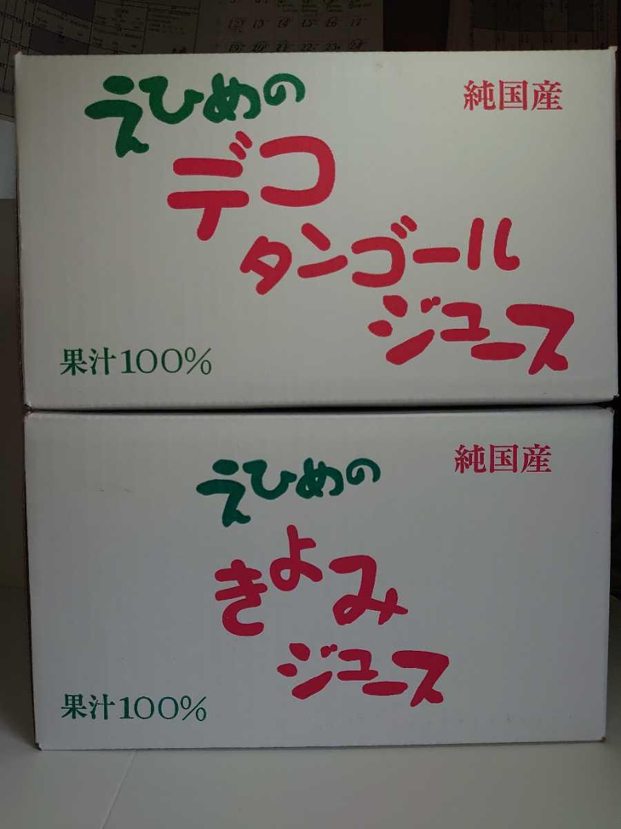 地元道の駅でも販売しています!!愛媛県産ストレート果汁(みかん、しらぬい、きよみ、あまなつ)4種類24本入り計12L詰め合せみかんジュース_画像6