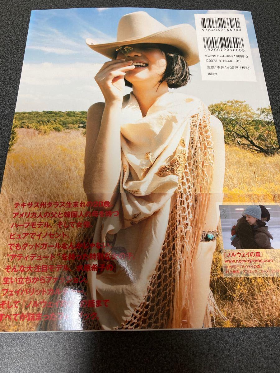 「KIKO 水原希子フォトブック」 写真集 BOOK