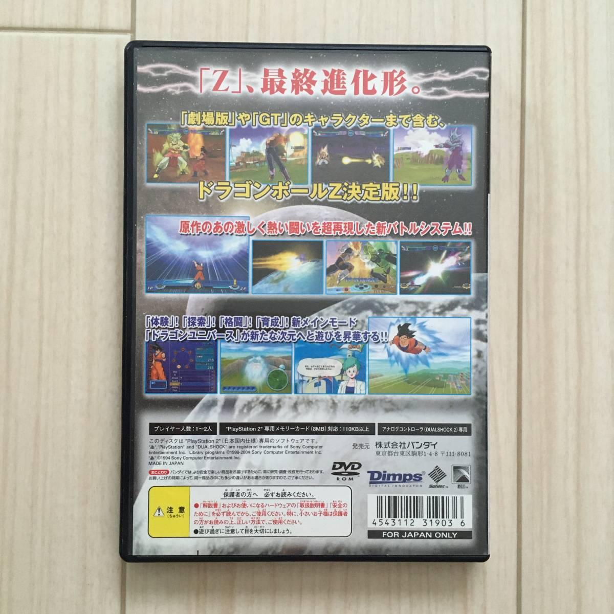ドラゴンボールZ3 PS2ソフト プレステ2ソフト_画像2