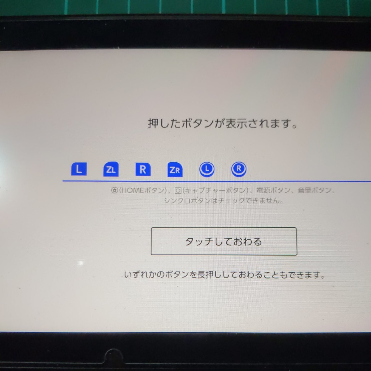 Nintendo Switchプロコン クリーニング・メンテナンス済