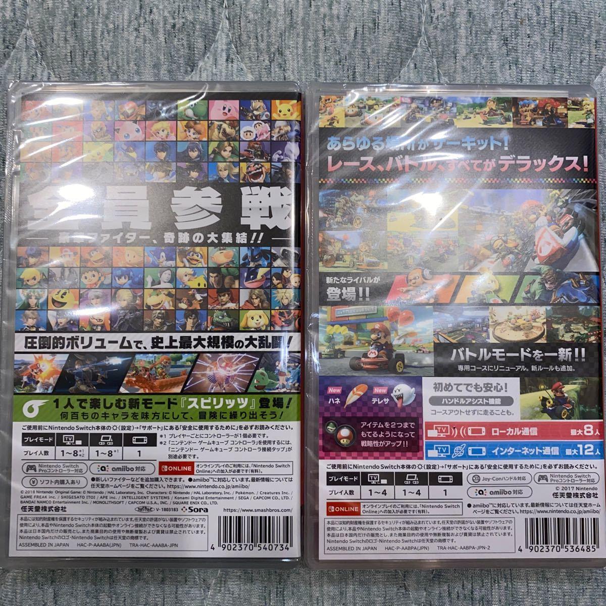 新品未開封  大乱闘スマッシュブラザーズSPECIAL マリオカート8デラックス