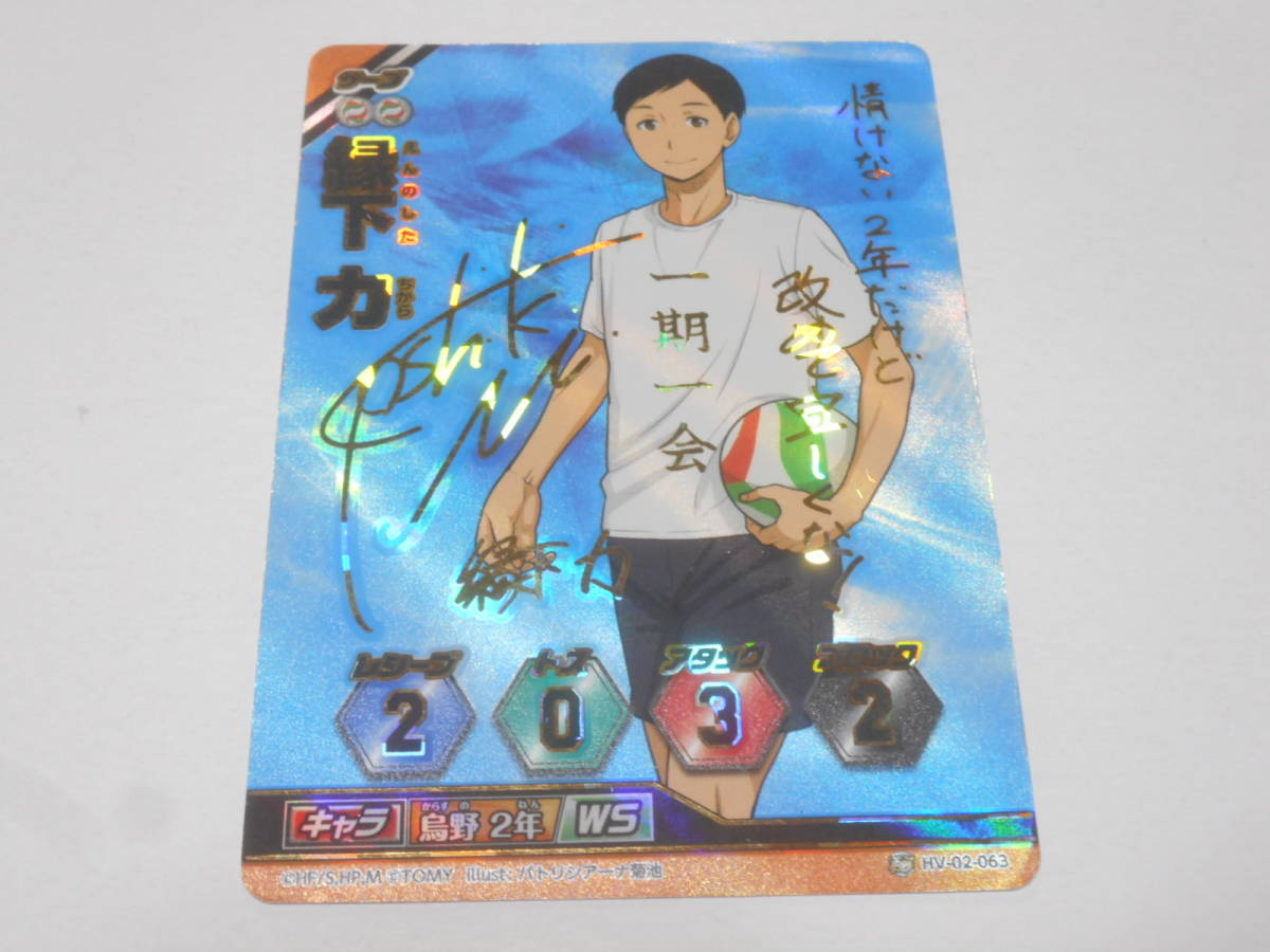 HV-02-063 縁下 力 (増田俊樹金箔押しサイン入り) 秘バボ/ハイキュー!! バボカ カード VOLLEYBALL CARDGAME