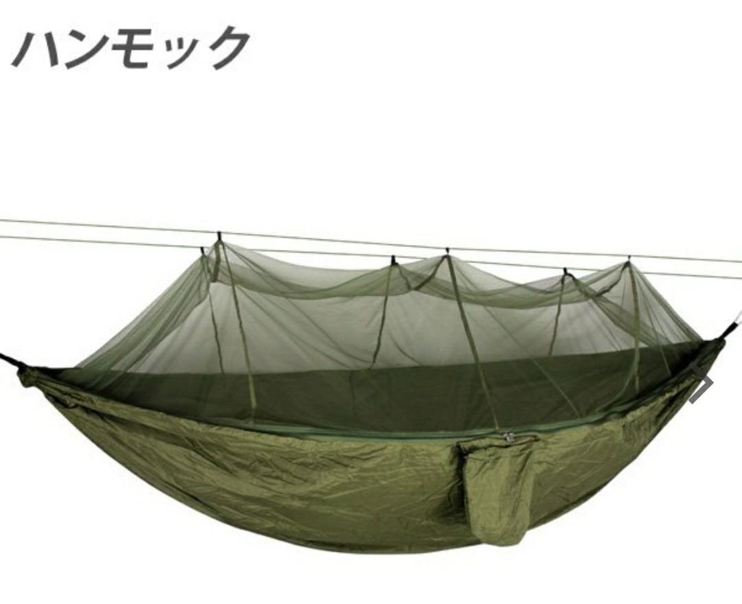 ハンモック蚊帳付き